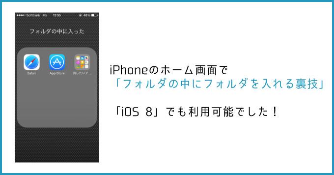 Ios8 folder in folder