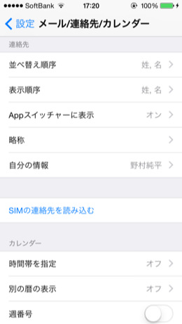 Ios8 multitask history hide 1