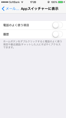 Ios8 multitask history hide 2