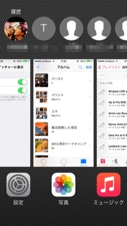Ios8 multitask history hide 3