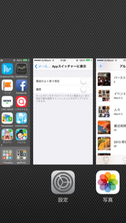 Ios8 multitask history hide 4