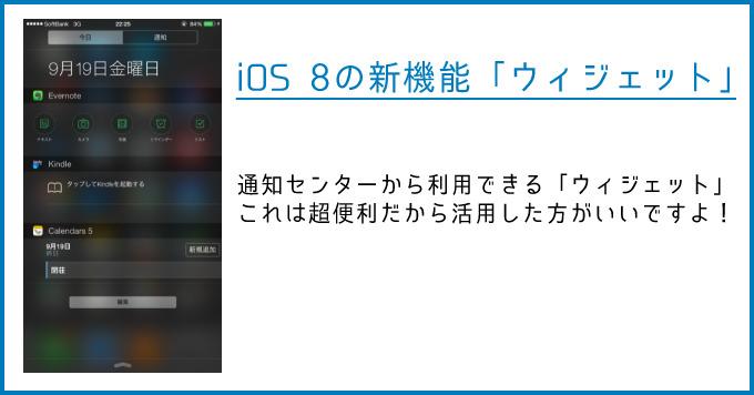 Ios8 widget notification center