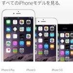 iPhone 5cは黒歴史に?Apple Storeから削除される