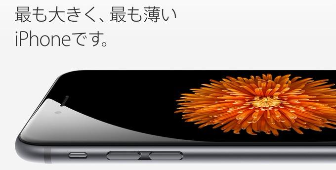 Iphone6 iphone6plus comparison 0
