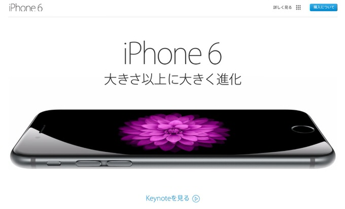 Iphone6 iwatch apple site 1