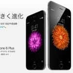 iPhone 6の発売は9月19日午前8時から開始! | 男子ハック