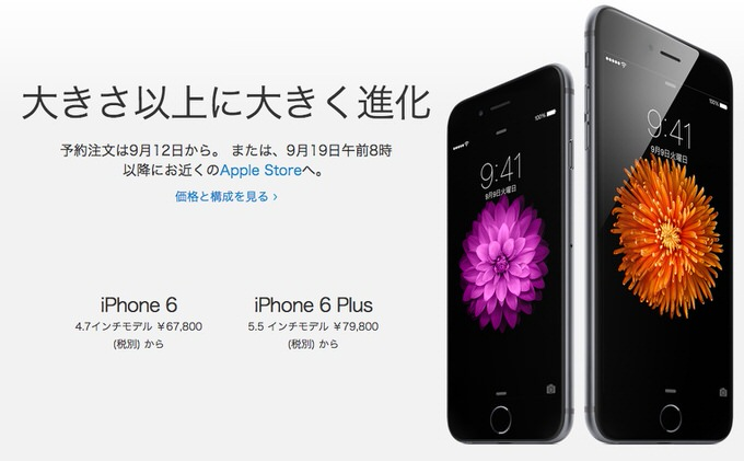Iphone6 release date