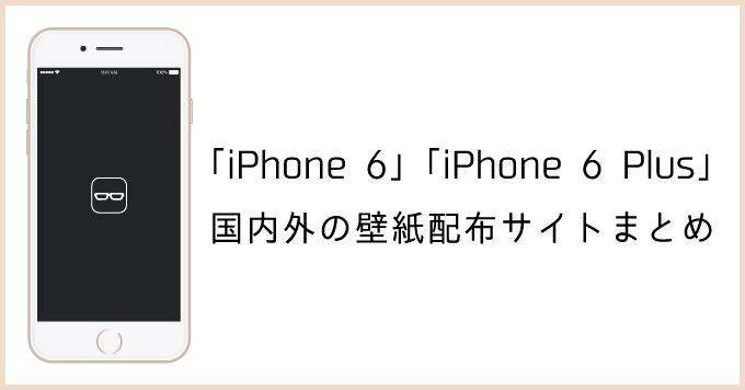 Iphone6 wallpaper