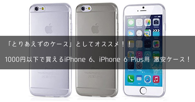 Iphoneaccessory iphone6 iphone6plus case under 1000