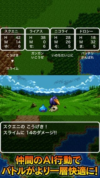 Iphoneapp dragonquest3 3