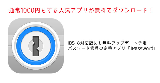 Iphoneapp sale 1password 1