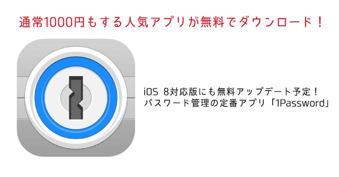 Iphoneapp sale 1password 1