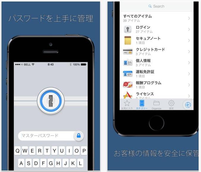 Iphoneapp sale 1password 2