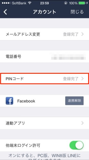 Line pincode setting 2