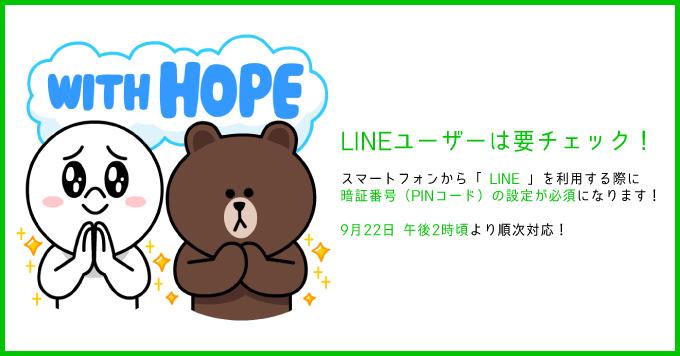 Line pincode setting