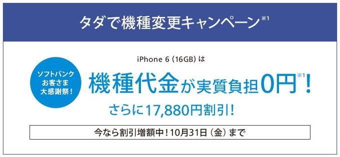 Softbank free part exchange 1