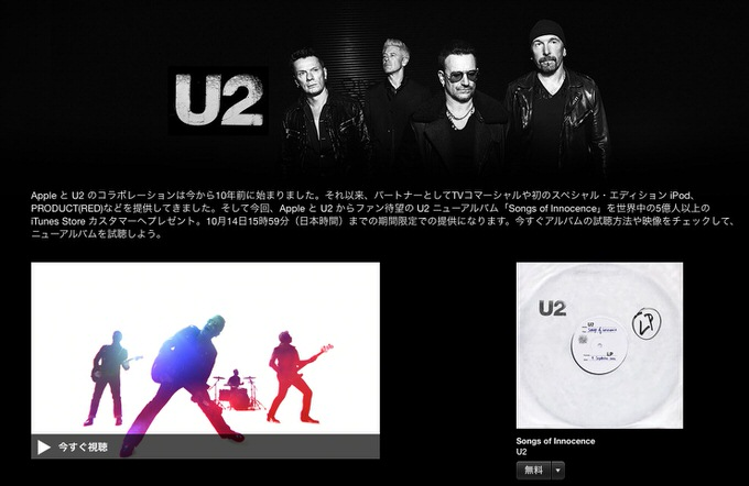 U2 songs of innocence free download 2
