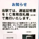 自動改札で遅延証明書が受け取れる!小田急線が導入したIC専用自動改札機が凄い!