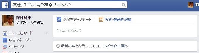 Facebook-kansai-1