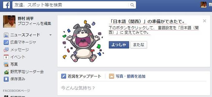 Facebook-kansai-2