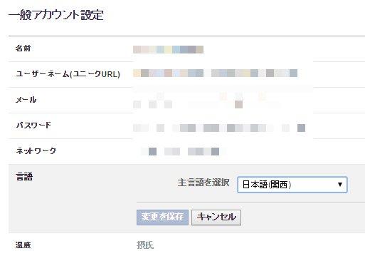 Facebook-kansai-3