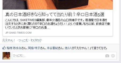 Facebook-kansai-4