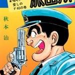 「こち亀」100巻がタダ読み!100時間限定で無料配信中!