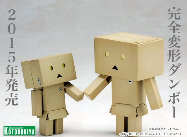 Danbo action figure 0
