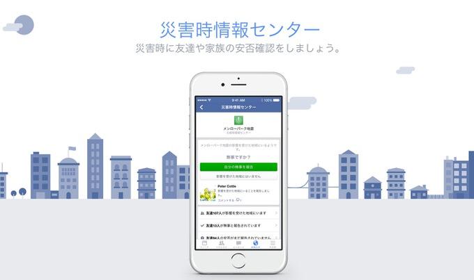 Facebook sactycheck 0