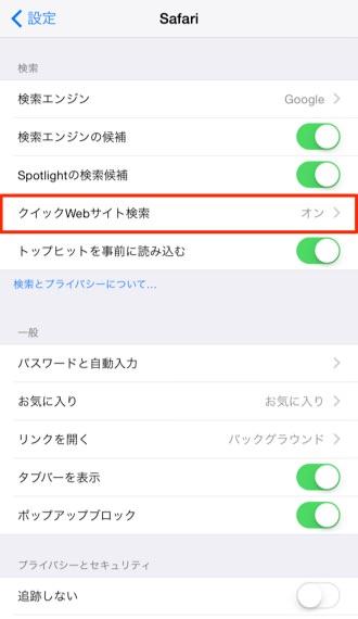 Ios8 quick web search 2