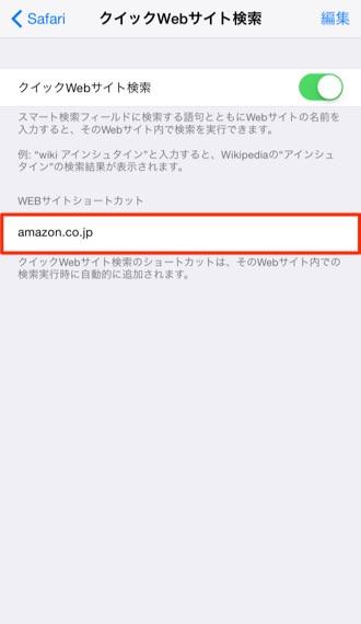Ios8 quick web search 4
