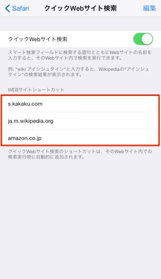 Ios8 quick web search 5