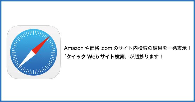 Ios8 quick web search
