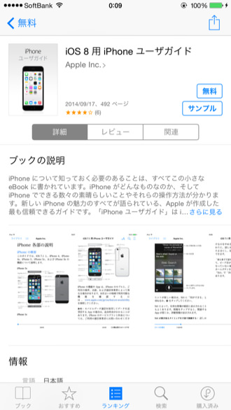 Ios8 user guide ios8 1