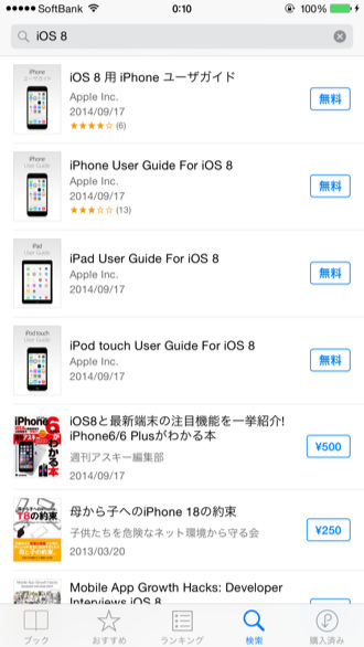 Ios8 user guide ios8 2
