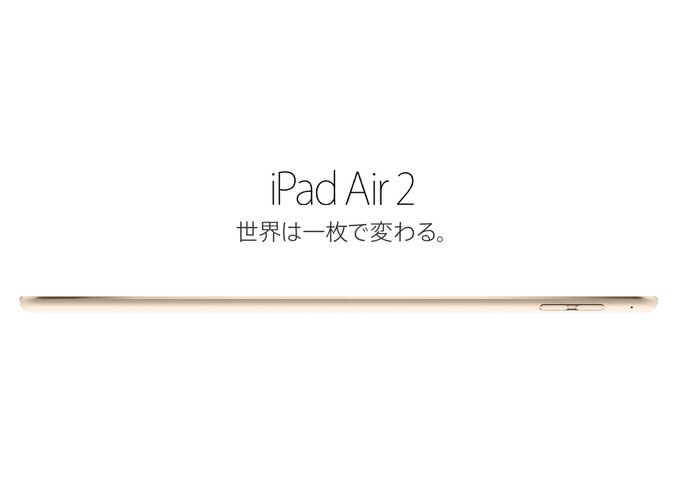 Ipad air 2 release