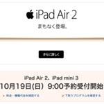 au 「iPad Air 2」「iPad mini 3」の予約を10月19日午前9時より開始