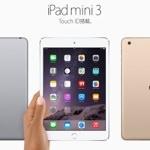 iPad mini 3が発表!変更点はTouch ID搭載とゴールドモデル追加のみ