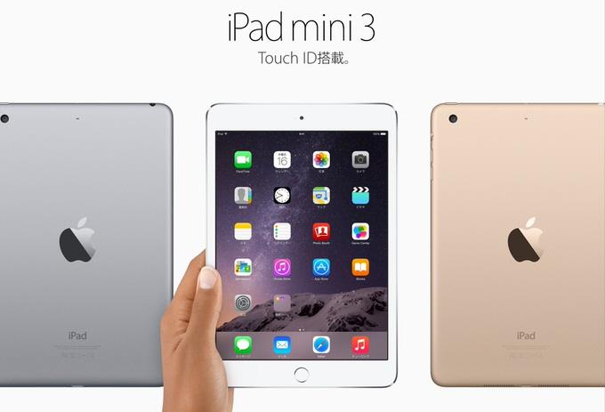 Ipad mini 3 release