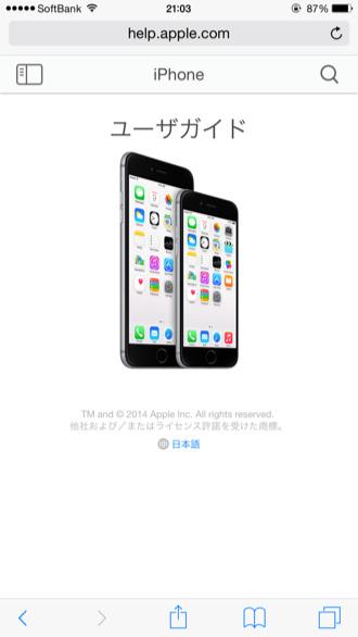 Iphone online manual usergide 1