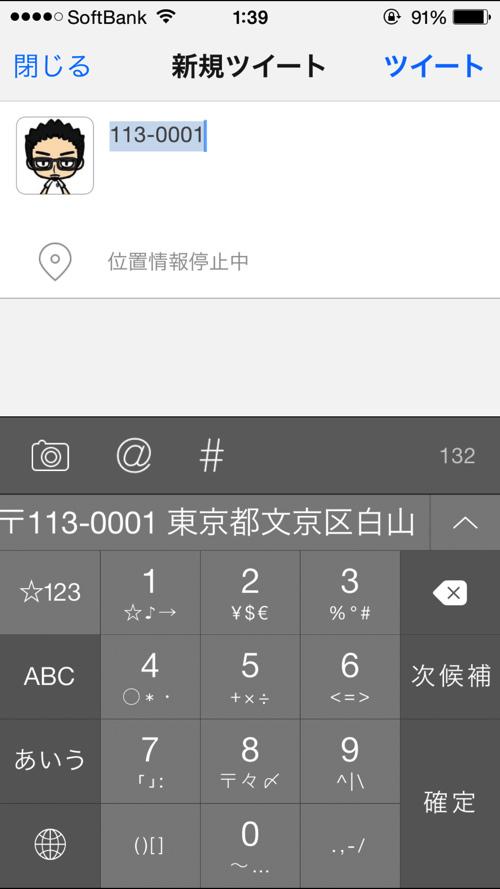 iphone-text-inpu-2.jpg
