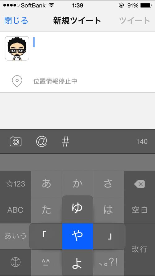Iphone text input 1