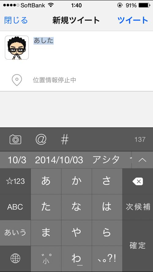 iphone-text-input-4