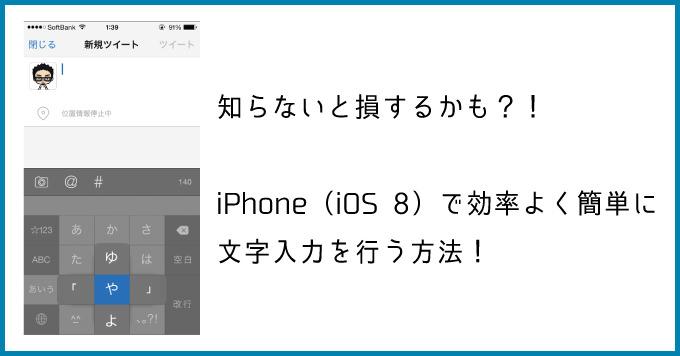 Iphone text input