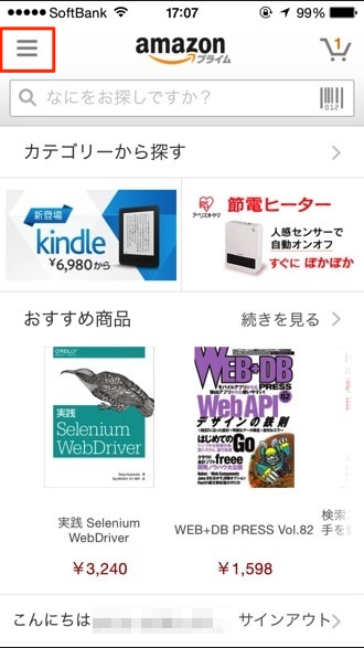 Iphoneapp amazon 1