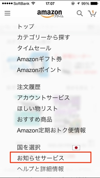 Iphoneapp amazon 2