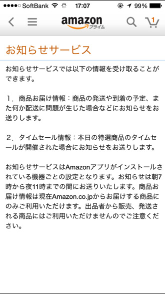 Iphoneapp amazon 4