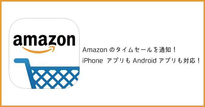 Iphoneapp amazon