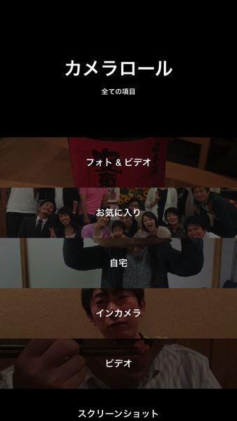 Iphoneapp fotojam 2