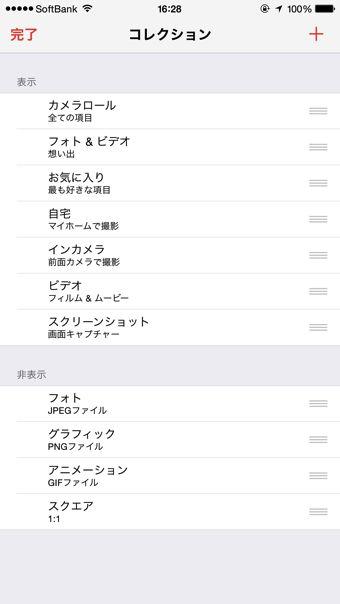 Iphoneapp fotojam 3